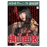 AKB48 37thシングル選抜総選挙 クリアファイル 横山 由依