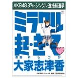 AKB48 37thシングル選抜総選挙 クリアファイル 大家 志津香