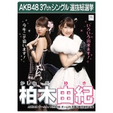AKB48 37thシングル選抜総選挙 クリアファイル 柏木 由紀