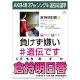 AKB48 37thシングル選抜総選挙 クリアファイル 倉持 明日香