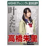 AKB48 37thシングル選抜総選挙 クリアファイル 高橋 朱里