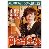 AKB48 37thシングル選抜総選挙 クリアファイル 田名部 生来
