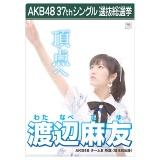 AKB48 37thシングル選抜総選挙 クリアファイル 渡辺 麻友