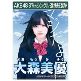 AKB48 37thシングル選抜総選挙 クリアファイル 大森 美優