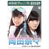 AKB48 37thシングル選抜総選挙 クリアファイル 岡田 奈々