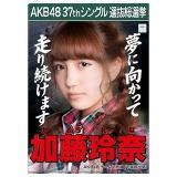AKB48 37thシングル選抜総選挙 クリアファイル 加藤 玲奈