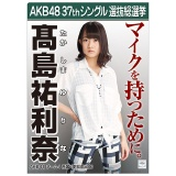 AKB48 37thシングル選抜総選挙 クリアファイル 髙島 祐利奈