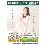 AKB48 37thシングル選抜総選挙 クリアファイル 松井 珠理奈