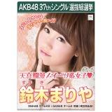 AKB48 37thシングル選抜総選挙 クリアファイル 鈴木 まりや