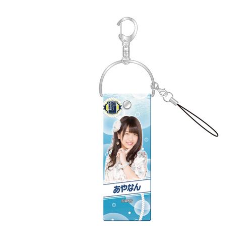 AKB48 推しBIGキーホルダー 篠崎 彩奈