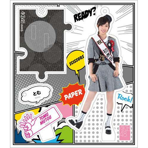 AKB48 第6回じゃんけん大会 衣装スタンドキーホルダー 武藤 十夢