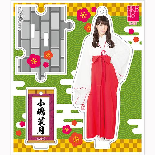 AKB48 推し巫女衣装アクリルスタンドキーホルダー 小嶋 菜月