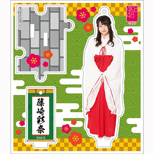 AKB48 推し巫女衣装アクリルスタンドキーホルダー 篠崎 彩奈