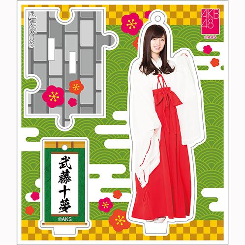 AKB48 推し巫女衣装アクリルスタンドキーホルダー 武藤 十夢