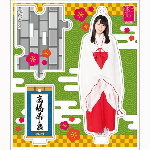 AKB48 推し巫女衣装アクリルスタンドキーホルダー 高橋 希良