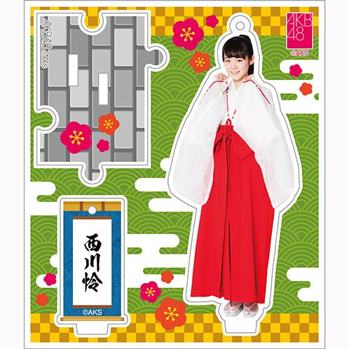 AKB48 推し巫女衣装アクリルスタンドキーホルダー 西川 怜