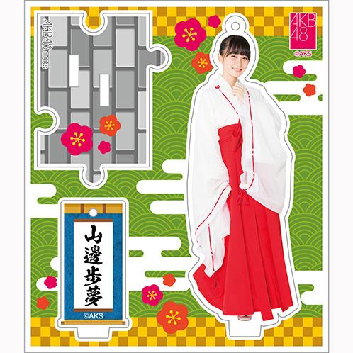 AKB48 推し巫女衣装アクリルスタンドキーホルダー 山邊 歩夢