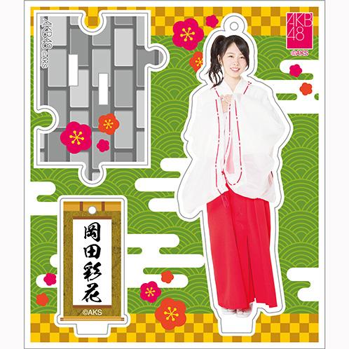 AKB48 推し巫女衣装アクリルスタンドキーホルダー 岡田 彩花