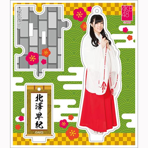 AKB48 推し巫女衣装アクリルスタンドキーホルダー 北澤 早紀