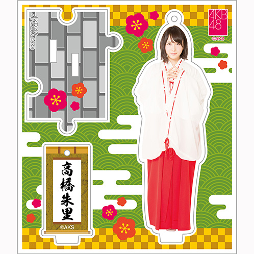 AKB48 推し巫女衣装アクリルスタンドキーホルダー 高橋 朱里
