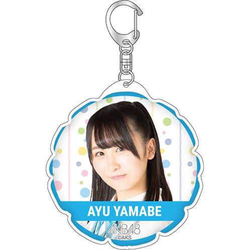 AKB48 全国ツアー2019~楽しいばかりがAKB!~ 推しバルーンキーホルダー 山邊歩夢