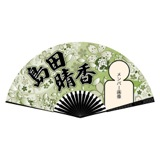 AKB48 推しBIG扇子 島田 晴香 60cmサイズ