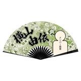 AKB48 推しBIG扇子 横山 由依 60cmサイズ