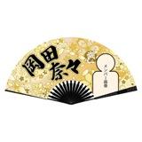 AKB48 推しBIG扇子 岡田 奈々 60cmサイズ