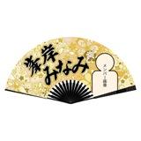 AKB48 推しBIG扇子 峯岸 みなみ 60cmサイズ