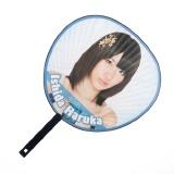 AKB48 推しふぅーうちわ2 石田晴香