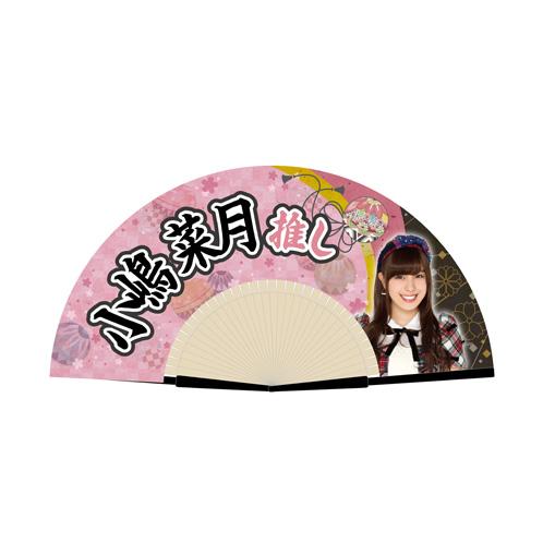 AKB48 推し扇子2 小嶋菜月