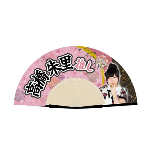AKB48 推し扇子2 高橋朱里