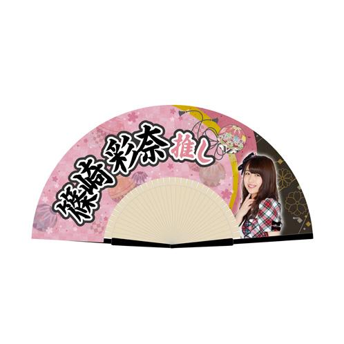 AKB48 推し扇子2 篠崎彩奈