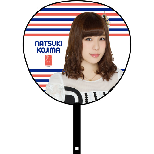 AKB48 推しBIGうちわ 小嶋菜月