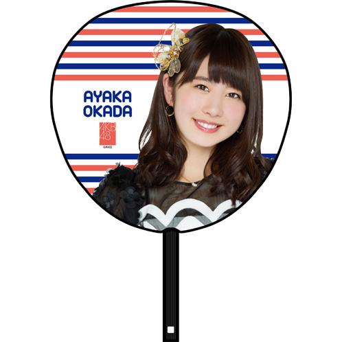 AKB48 推しBIGうちわ 岡田彩花