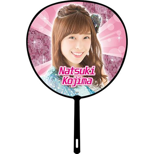 AKB48グループ 高橋みなみ卒業コンサート 推しBIGうちわ 小嶋 菜月