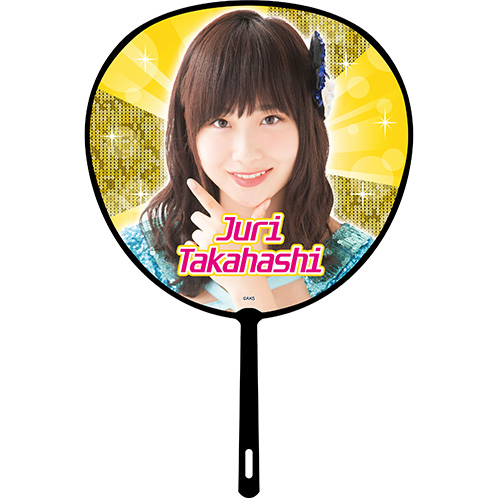 AKB48グループ 高橋みなみ卒業コンサート 推しBIGうちわ 高橋 朱里