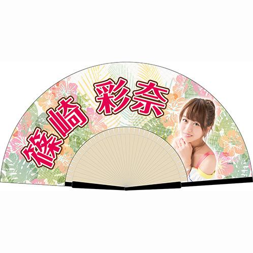 AKB48 推し扇子3 篠崎彩奈