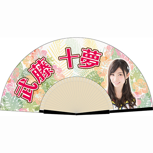 AKB48 推し扇子3 武藤十夢