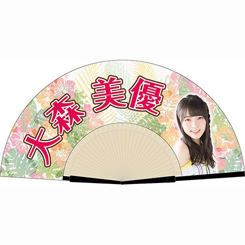 AKB48 推し扇子3 大森美優