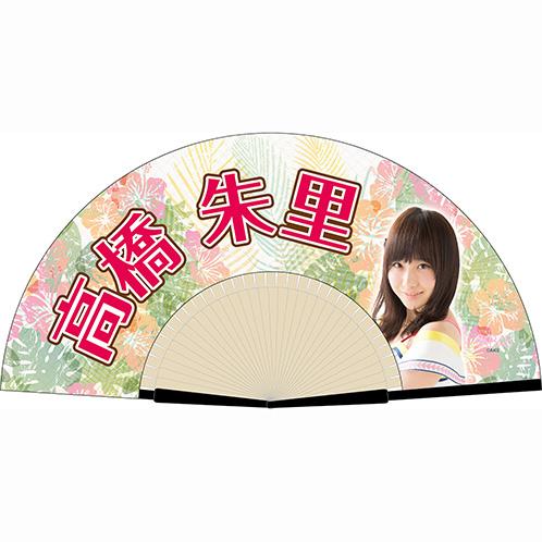 AKB48 推し扇子3 高橋朱里