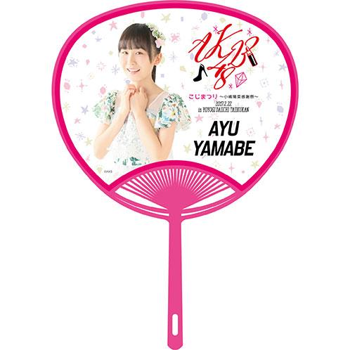 AKB48 こじまつり~小嶋陽菜感謝祭~推しうちわ 山邊歩夢