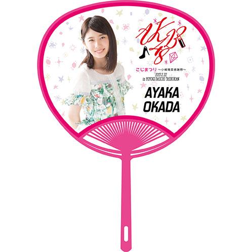 AKB48 こじまつり~小嶋陽菜感謝祭~推しうちわ 岡田彩花