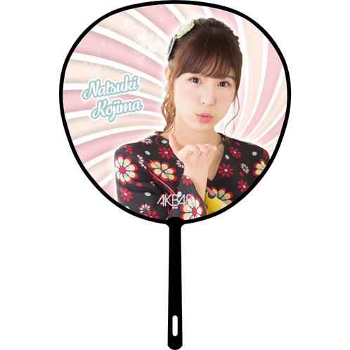 AKB48 推しふぅ~うちわ4 小嶋菜月