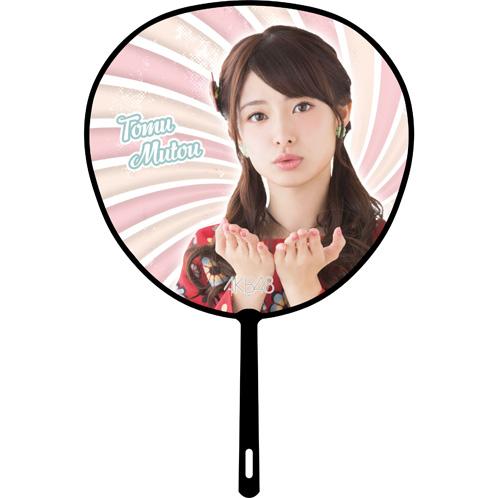 AKB48 推しふぅ~うちわ4 武藤十夢
