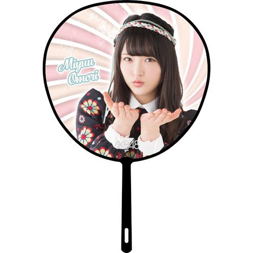 AKB48 推しふぅ~うちわ4 大森美優