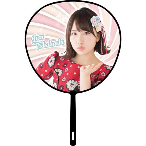 AKB48 推しふぅ~うちわ4 高橋朱里