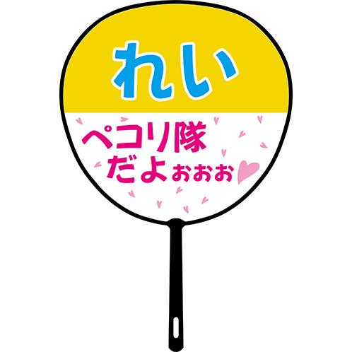 AKB48 メンバーデザイン推しBIGうちわ 西川怜