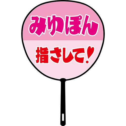 AKB48 メンバーデザイン推しBIGうちわ 大森美優