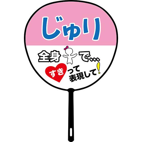 AKB48 メンバーデザイン推しBIGうちわ 高橋朱里